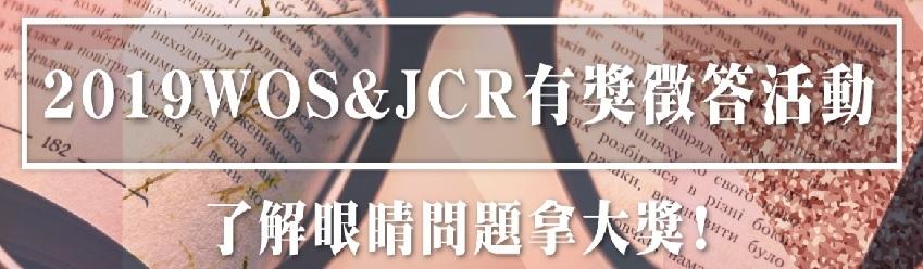 2019WOS&JCR有獎徵答活動