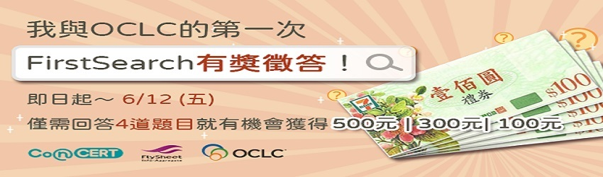 我與OCLC的第一次 FirstSearch有獎徵答