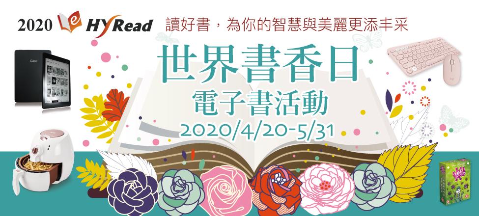 2020 HyRead【世界書香日】電子書活動