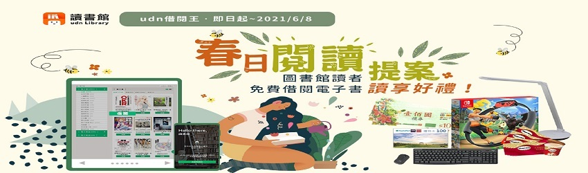 udn借閱王.春日閱讀提案