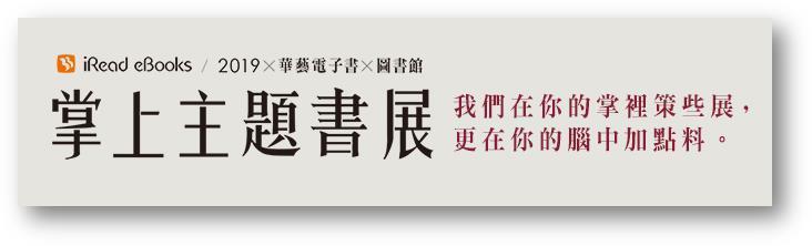 【2019年 華藝電子書-「掌上主題書展」】閱讀、分享、拿Line Points!
