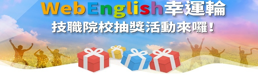 WebEnglish抽獎活動