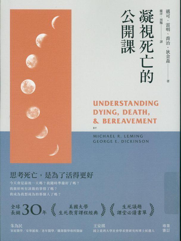 凝視死亡的公開課