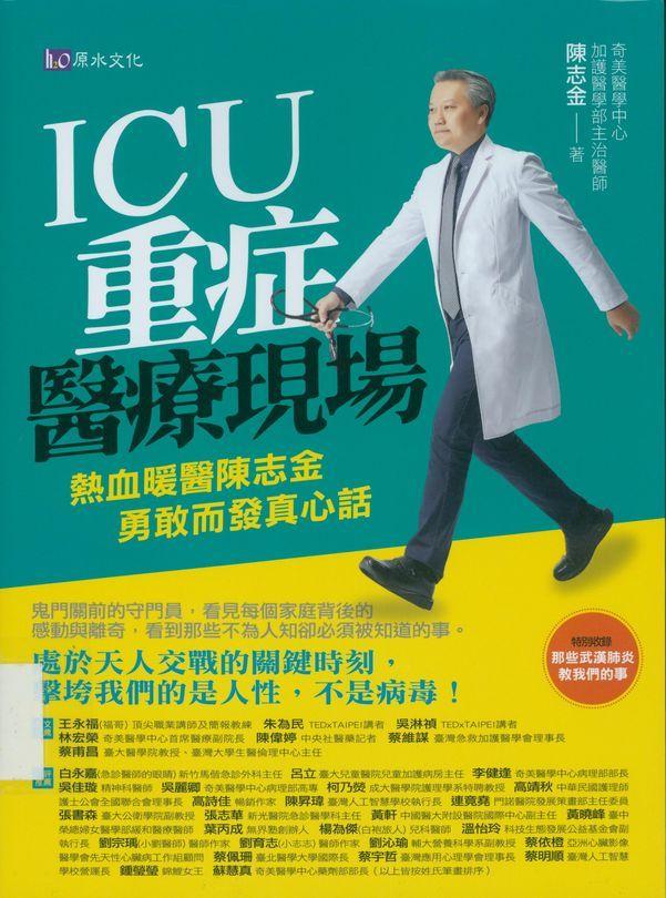 "ICU重症醫療現場"""