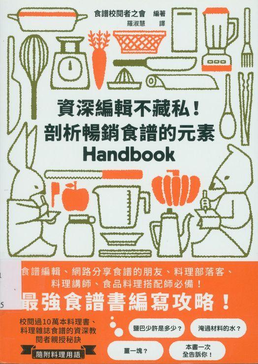 資深編輯不藏私!剖析暢銷食譜的元素Handbook
