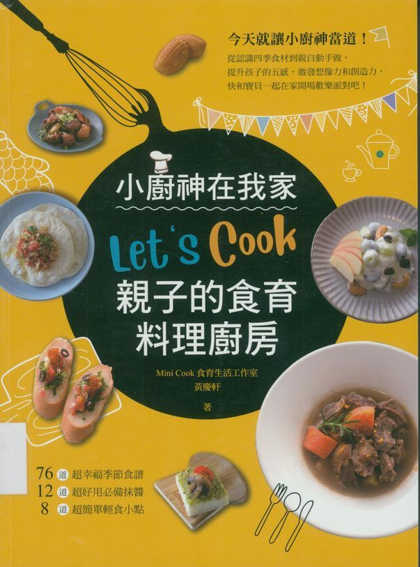 Let's Cook!小廚神在我家