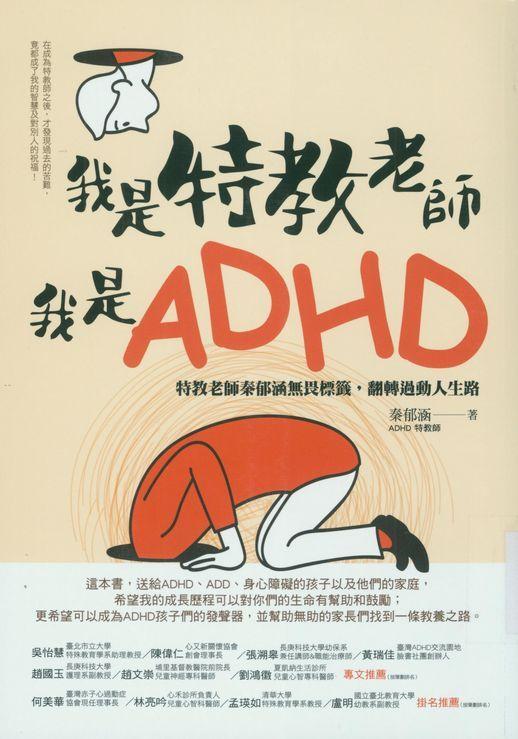 我是特教老師 我是ADHD
