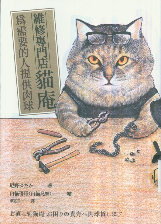 維修專門店貓庵