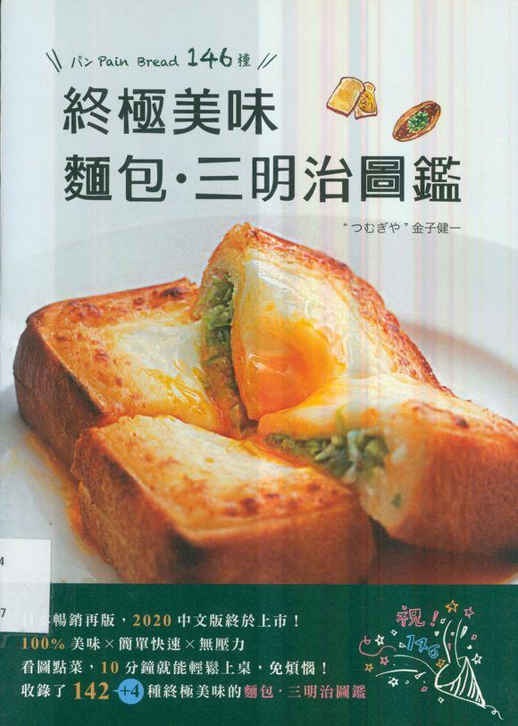 終極美味麵包